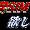 mineoなんばが9/1オープン!~格安SIMが実店舗を構える意味とは~