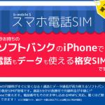 つ、ついにソフトバンクのiPhoneで使える音声通話可能な格安SIMが登場~!