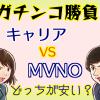 ハッキリさせよう!MVNOとキャリアはどっちがお得?