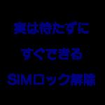 キャリアの最新スマホを速攻でSIMロック解除する方法