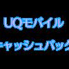 SoftbankユーザーこそUQモバイルのキャッシュバックを活用せよ!