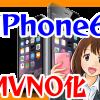 iPhone6をMVNOでコスパ良く運用しよう!