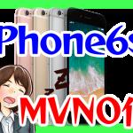 iPhone6sをMVNOでコスパ良く運用しよう!