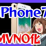 iPhone7をMVNOでコスパ良く運用しよう!