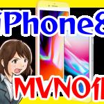 iPhone8をMVNOでコスパ良く運用しよう!