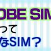 【SIM解説】BIGLOBE mobileってどんなSIM?