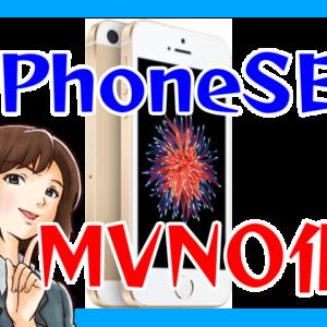 iPhoneSEをMVNOでコスパ良く運用しよう!