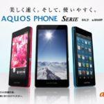 auのAQUOS PHONE SERIE SHL21をMVNOで使おう!
