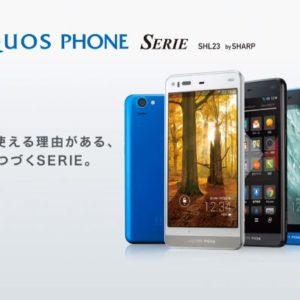 auのAQUOS PHONE SERIE SHL23をMVNOで使おう!