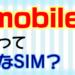【SIM解説】UQmobileってどんなSIM?