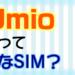 【SIM解説】IIJmioってどんなSIM?