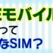 【SIM解説】LINEモバイルってどんなSIM?