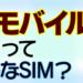 【SIM解説】楽天モバイルってどんなSIM?